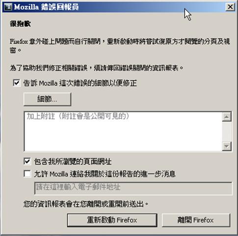Firefox error report